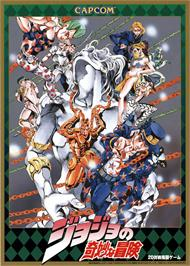 Advert for JoJo's Bizarre Adventure on the Sony Playstation.