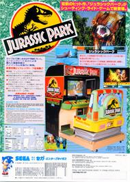 Advert for Jurassic Park on the Sega Genesis.