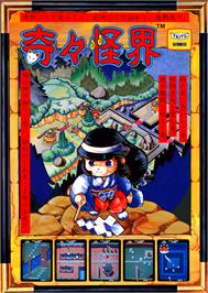 Advert for KiKi KaiKai on the MSX 2.