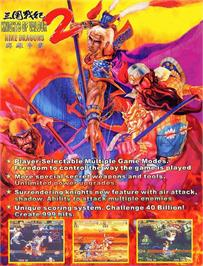Advert for Knights of Valour 2 / Sangoku Senki 2 on the Arcade.