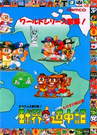 Advert for Kyuukai Douchuuki on the Arcade.