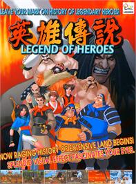 Advert for Legend of Heroes on the Arcade.
