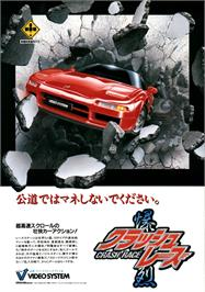 Advert for Lethal Crash Race on the Arcade.