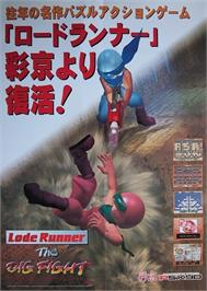 Advert for Lode Runner - The Dig Fight on the Arcade.