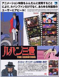Advert for Lupin The Third - The Shooting on the Arcade.