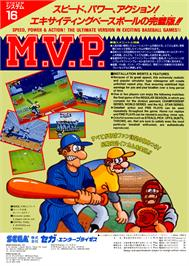 Advert for MVP on the Arcade.