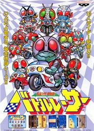 Advert for Masked Riders Club Battle Race on the Arcade.