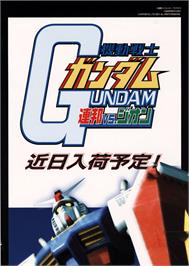 Advert for Mobile Suit Gundam: Federation Vs. Zeon on the Arcade.