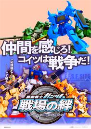 Advert for Mobile Suit Gundam on the Arcade.