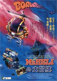Advert for Mr. HELI no Dai-Bouken on the Arcade.