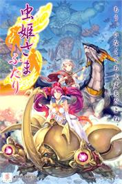 Advert for Mushihime Sama Futari Ver 1.5 on the Arcade.