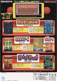 Advert for Namco Classic Collection Vol.2 on the Arcade.