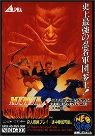 Advert for Ninja Commando on the Arcade.