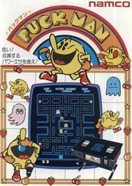 Advert for Pac-Man on the Atari 8-bit.