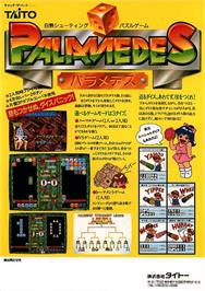 Advert for Palamedes on the Nintendo NES.