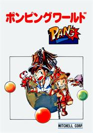 Advert for Pang on the Arcade.
