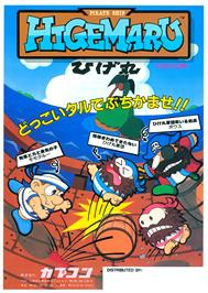Advert for Pirate Ship Higemaru on the Arcade.