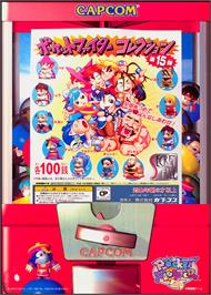 Advert for Pocket Fighter on the Sega Saturn.