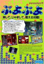 Advert for Puyo Puyo on the Arcade.