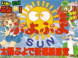 Advert for Puyo Puyo Sun on the Arcade.