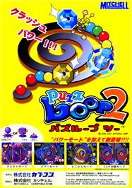 Advert for Puzz Loop 2 on the Arcade.