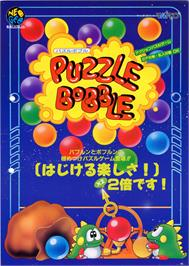 Advert for Puzzle Bobble on the Arcade.