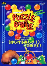 Advert for Puzzle Bobble / Bust-A-Move on the Arcade.
