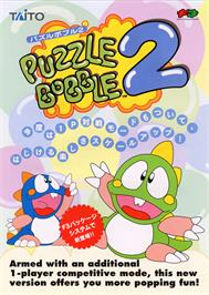 Advert for Puzzle Bobble 2X on the Arcade.