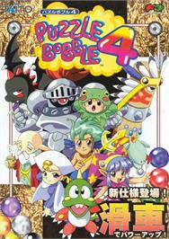 Advert for Puzzle Bobble 4 on the Arcade.