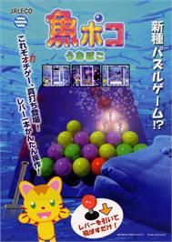 Advert for Puzzle Uo Poko on the Arcade.