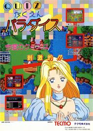 Advert for Quiz Gakuen Paradise on the Arcade.