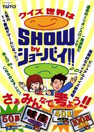 Advert for Quiz Sekai wa SHOW by shobai on the Arcade.