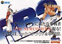 Advert for Real Bout Fatal Fury 2 - The Newcomers / Real Bout Garou Densetsu 2 - the newcomers on the Arcade.