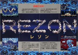 Advert for Rezon on the Arcade.