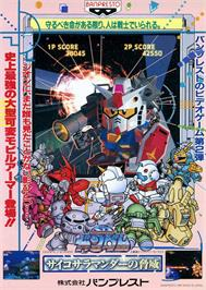 Advert for SD Gundam Psycho Salamander no Kyoui on the Arcade.