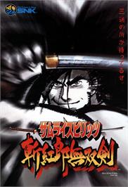 Advert for Samurai Shodown III / Samurai Spirits - Zankurou Musouken on the Sega Saturn.