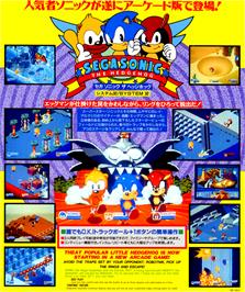 Advert for SegaSonic The Hedgehog on the Arcade.