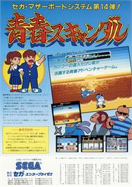 Advert for Seishun Scandal on the Arcade.