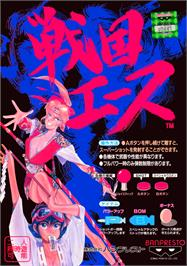 Advert for Sengoku Ace on the Arcade.