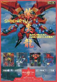 Advert for Shienryu on the Arcade.