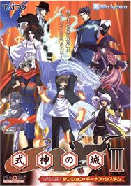 Advert for Shikigami No Shiro II / The Castle of Shikigami II on the Arcade.