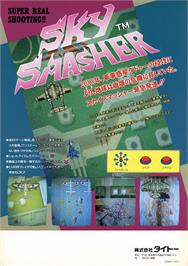 Advert for Sky Smasher on the Arcade.