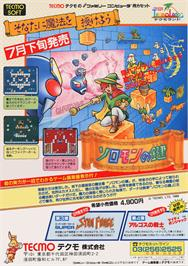 Advert for Solomon no Kagi on the Arcade.