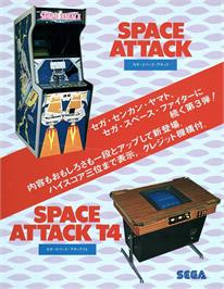 Advert for Space Attack on the Arcade.