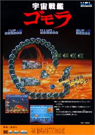 Advert for Space Battle Ship Gomorrah on the Arcade.
