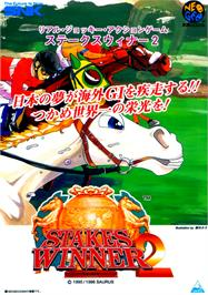 Advert for Stakes Winner 2 on the SNK Neo-Geo MVS.