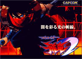 Advert for Strider Hiryu 2 on the Arcade.