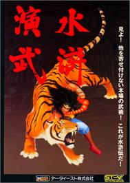 Advert for Suikoenbu / Outlaws of the Lost Dynasty on the Arcade.
