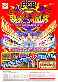 Advert for Super Bishi Bashi Championship on the Arcade.