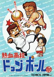 Advert for Super Dodge Ball / Kunio no Nekketsu Toukyuu Densetsu on the Arcade.